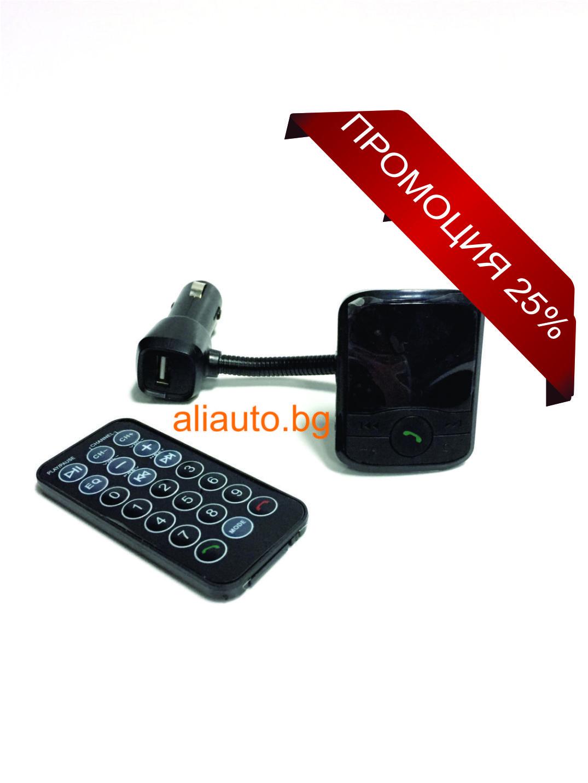 FM ТРАНСМИТЕР MP3 USB