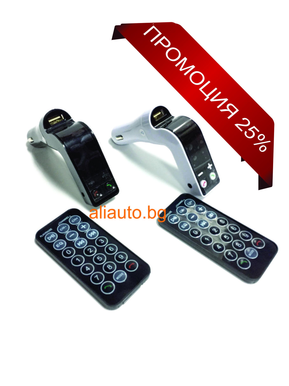 FM Bluetooth трансмитер MP3 USB