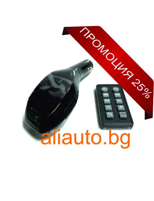 FM Bluetooth трансмитер Х7 MP3 USB